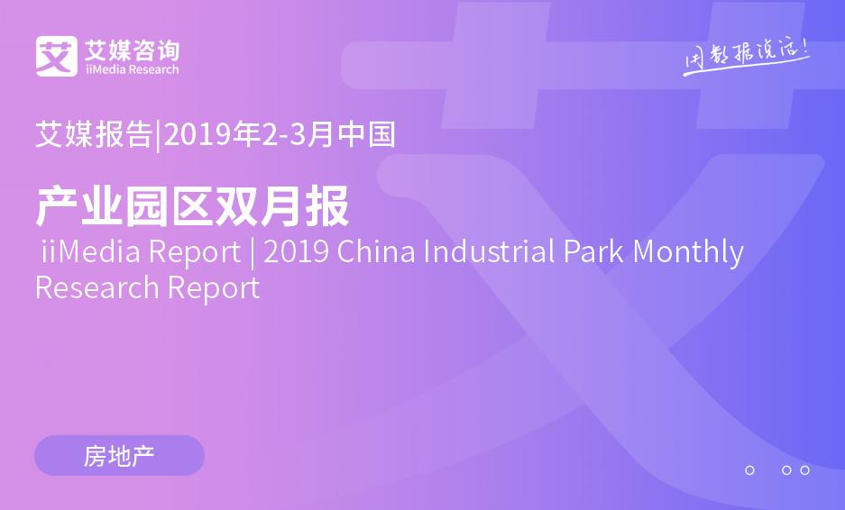 艾媒报告|2019年2~3月中国产业园区双月报