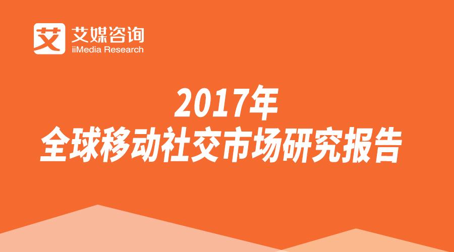 艾媒报告丨2017年全球移动社交市场研究报告