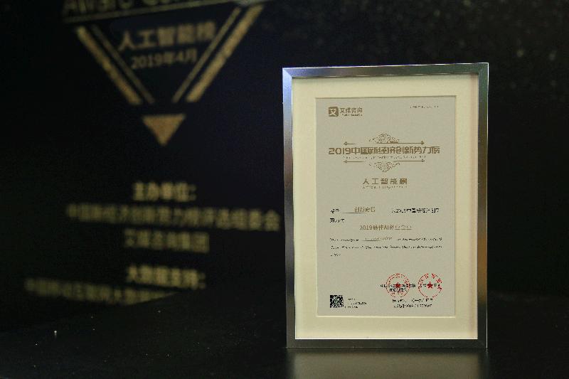 """创新奇智荣获2019中国新经济创新势力榜""""最佳AI创业企业""""大奖"""