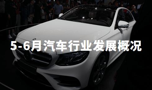 2020年5-6月中国汽车行业热点动态及发展概况分析