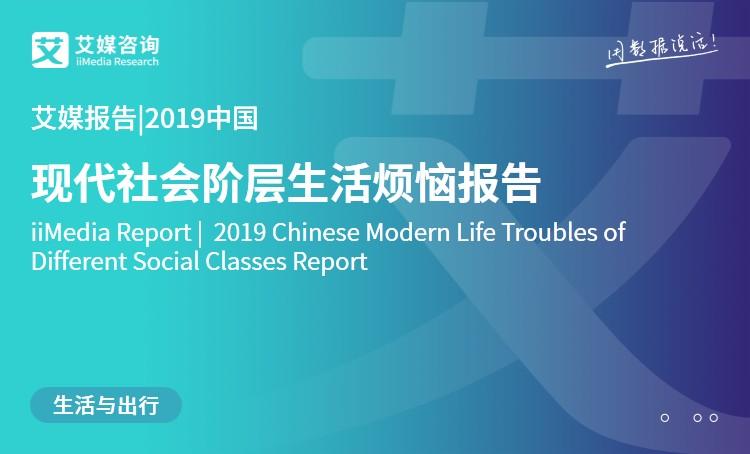 艾媒报告| 2019中国现代社会阶层生活烦恼报告