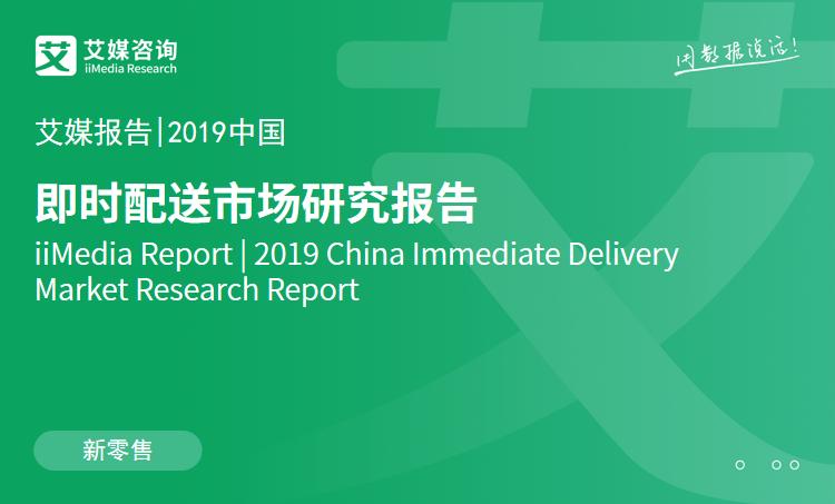艾媒报告|2019中国即时配送市场研究报告