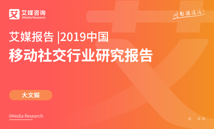 艾媒报告 |2019年中国移动社交行业研究报告