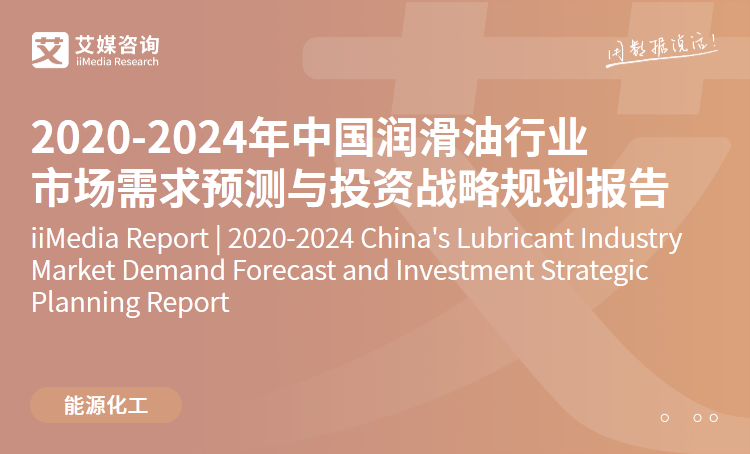 艾媒报告|2020-2024年中国润滑油行业市场需求预测与投资战略规划报告