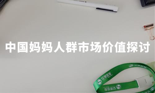 2020年中国妈妈人群市场价值探讨及新趋势分析
