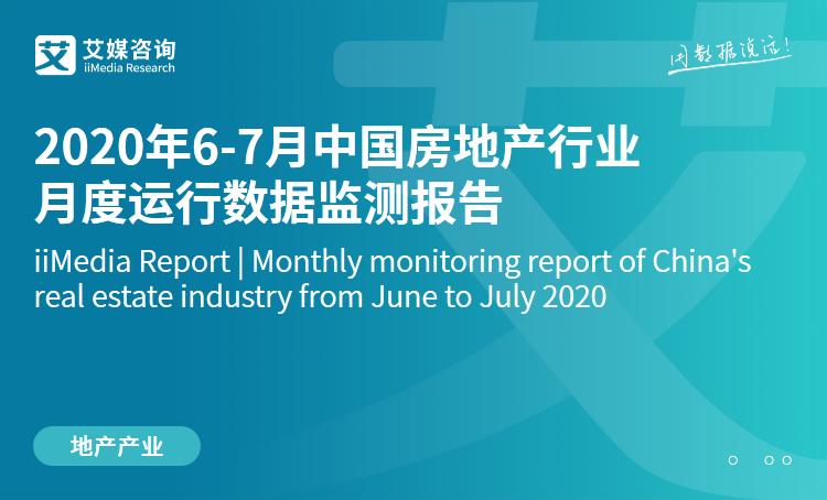 艾媒咨询|2020年6-7月中国房地产行业月度运行数据监测报告