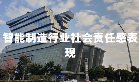 """2020""""新冠疫期""""中国智能制造行业社会责任感表现概述"""