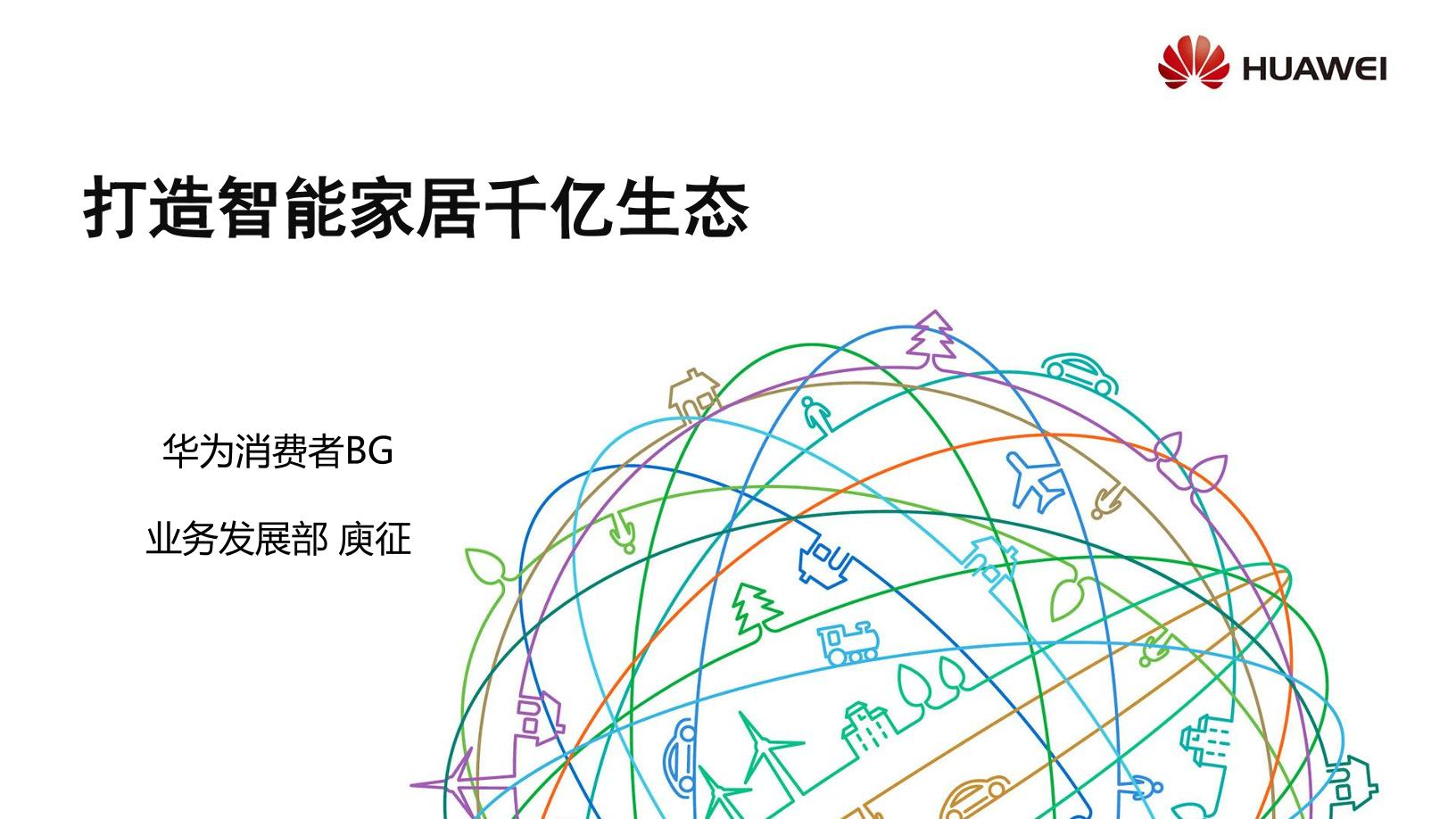 2018广东互联网大会演讲PPT|打造智能家居千亿生态|华为