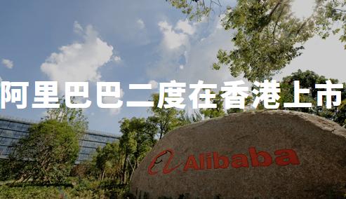 阿里巴巴再度在香港上市,股價大漲、4萬億港元市值超過騰訊!