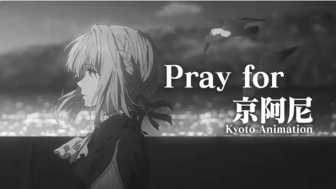 日本京都动画遭人为纵火,B站番剧页面变黑白表哀悼