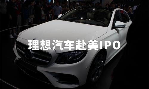 """理想汽车赴美IPO:李想持股25%,两年亏损40亿,能否实现""""理想""""?"""