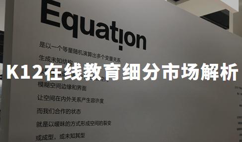 2020中国K12在线教育细分市场解析:工具类、课程类、综合类、To B类