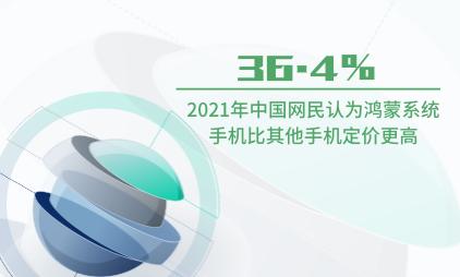 智能手机行业数据分析:2021年中国36.4%网民认为鸿蒙系统手机比其他手机定价更高
