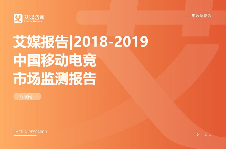 艾媒报告|2018-2019中国移动电竞市场监测报告