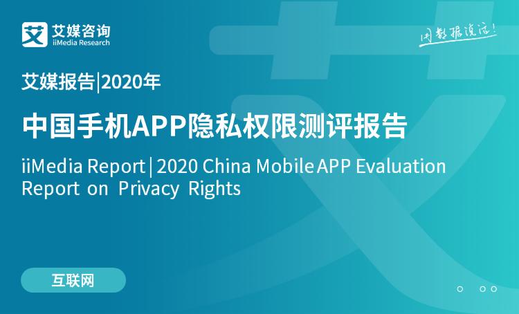 艾媒报告|2020年中国手机APP隐私权限测评报告