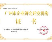 企业研究开发机构-科创委颁发