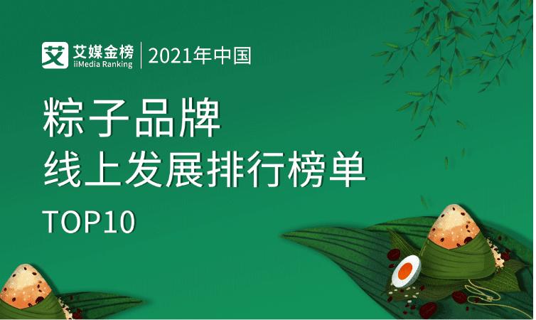 艾媒金榜|2021年中国粽子品牌线上发展排行榜单TOP10