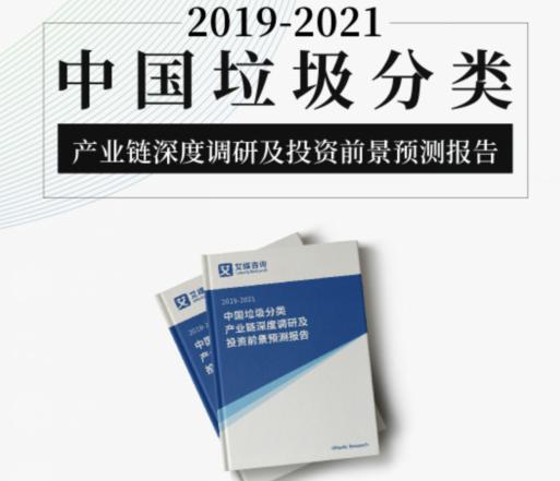 154页纯干货!深度剖析2019-2021年中国垃圾分类大发一分彩发展概况