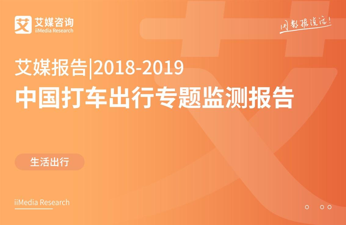 艾媒报告 |2018-2019年中国打车出行专题监测报告