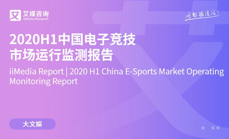 艾媒咨询|2020H1中国电子竞技市场运行监测报告