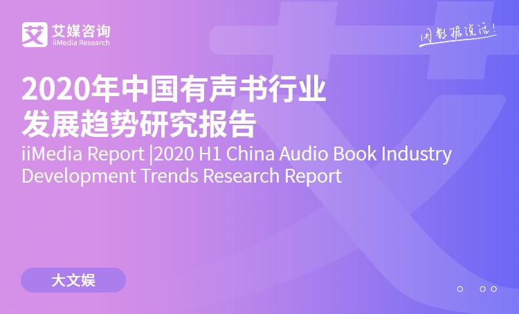 艾媒咨詢|2020年中國有聲書行業發展趨勢研究報告