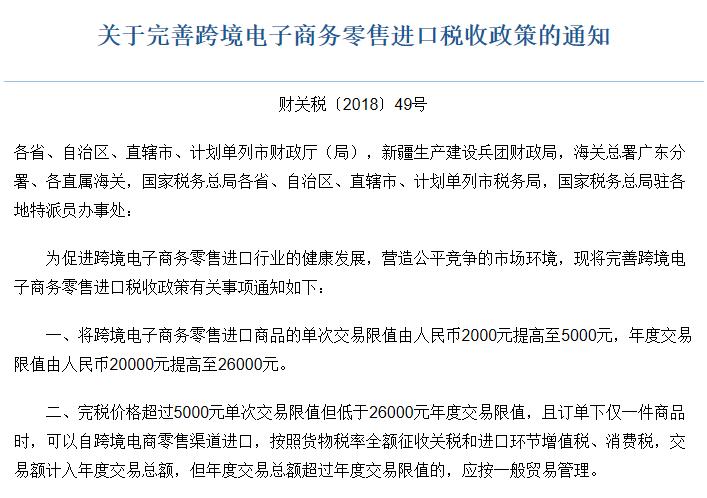中国将自2019年1月1日起调整跨境电商零售进口政策