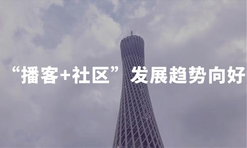 """""""播客+社区""""发展趋势向好 荔枝二季度业绩值得期待"""