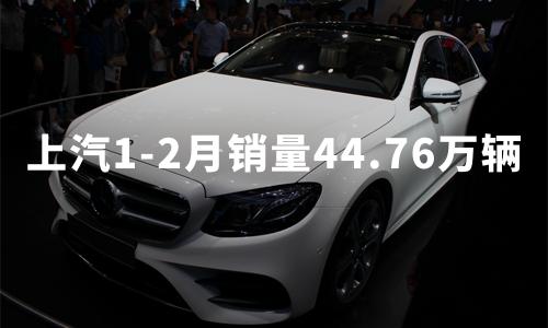 上汽集团1-2月销量44.76万辆,2020年1月中国汽车销售情况分析