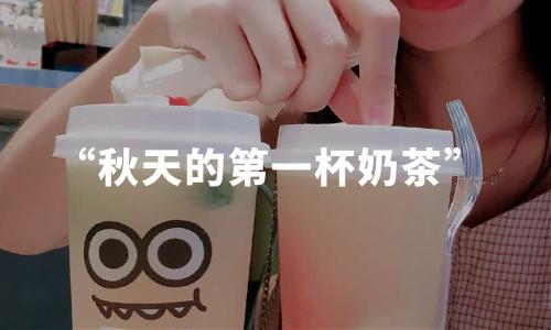 """奶茶店因""""秋天的第一杯奶茶"""" 销量增3成,新式茶饮行业消费趋势分析"""