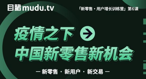线上课程,免费报名丨疫情之下,中国新零售新机会!