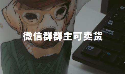 """腾讯越做越大的电商梦:微信上线""""群小店"""",群主可卖货"""