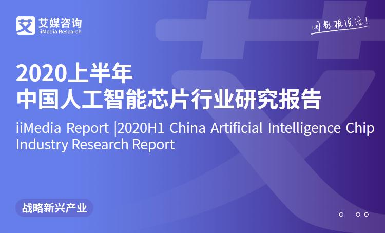 艾媒咨询|2020上半年中国人工智能芯片行业研究报告