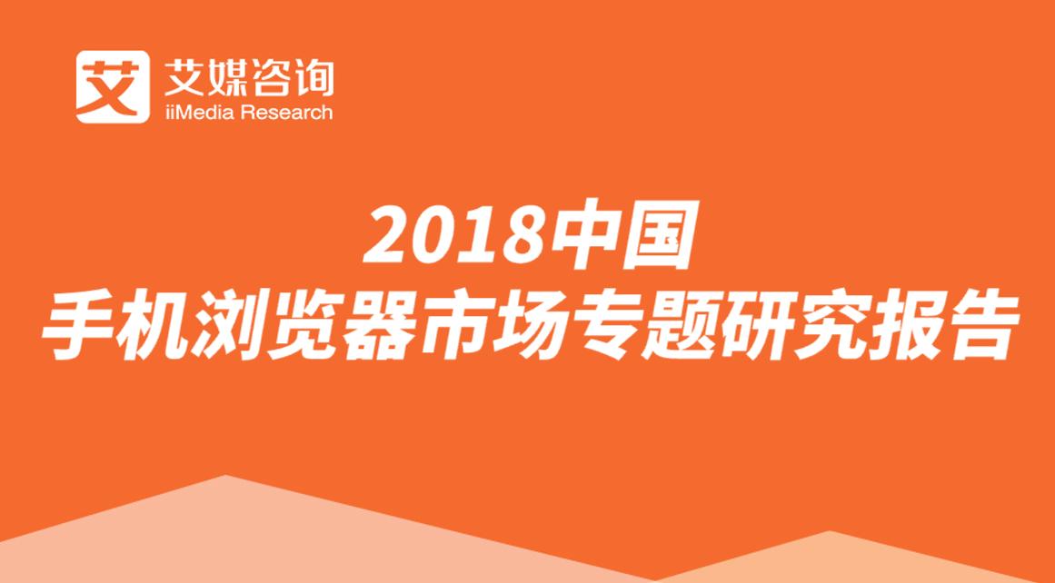 艾媒报告|2018中国手机浏览器市场专题研究报告