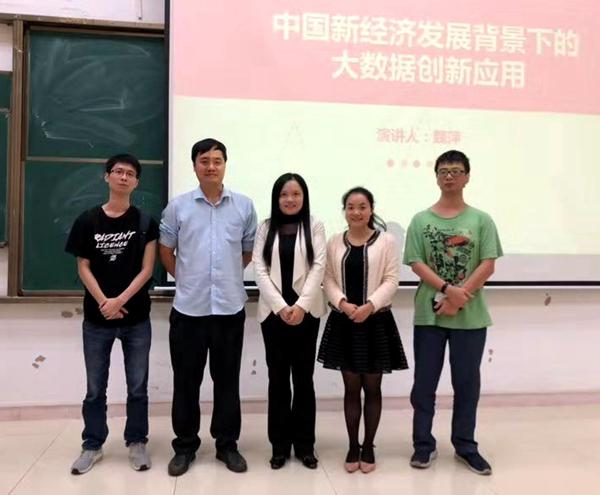 艾媒数聚合伙人魏萍受邀到中山大学新华学院做演讲,解读大数据创新应用