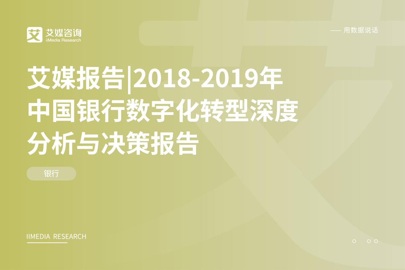 艾媒报告 |2018-2019年中国银行数字化转型深度分析与决策报告