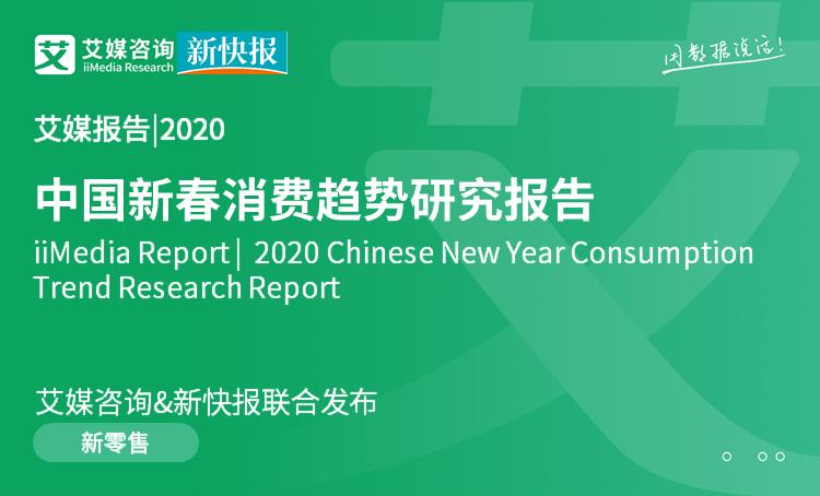 艾媒报告|2020中国新春消费趋势研究报告