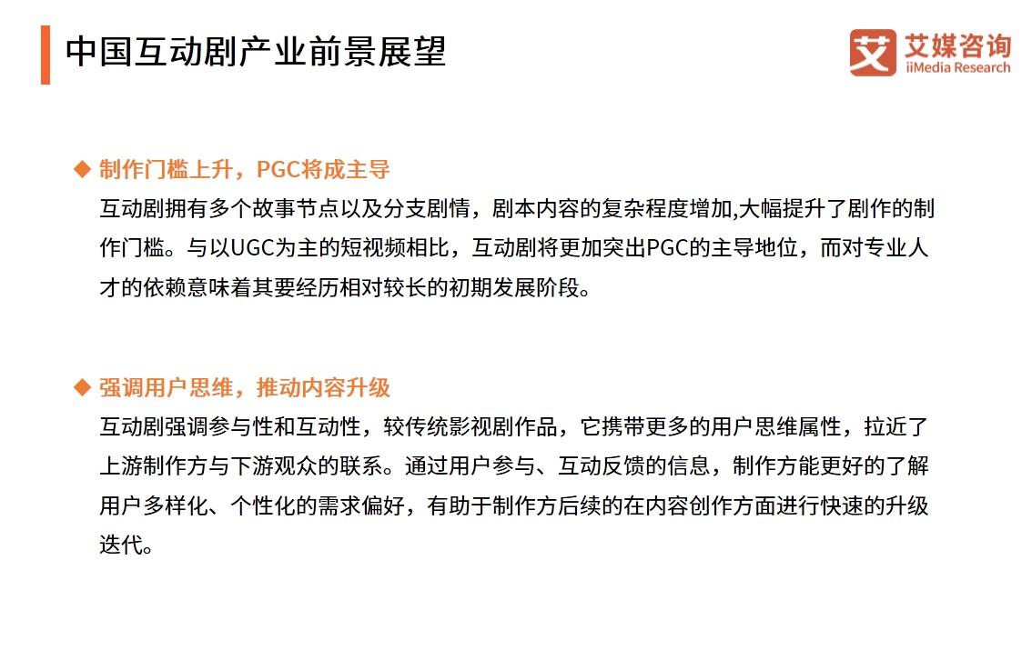 中國互動劇產業前景展望-艾媒咨詢
