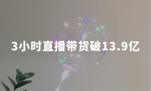 """""""央视boys""""带货强劲:3小时京东直播,销售额破13.9亿元"""