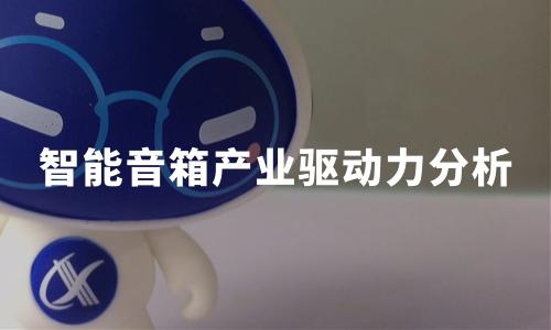 2020年中国智能音箱产业发展驱动力、产业链及图谱分析