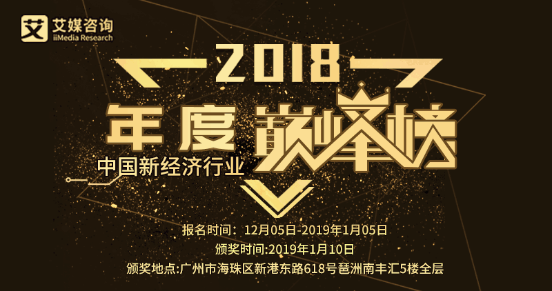 """""""2018中国新经济行业年度巅峰榜""""第一批入围提名名单揭晓!"""