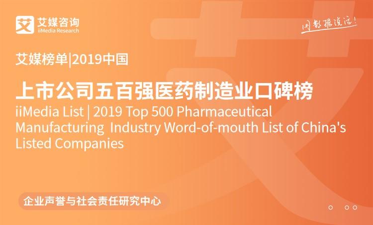 艾媒榜单 |2019中国上市公司五百强医药制造业口碑榜