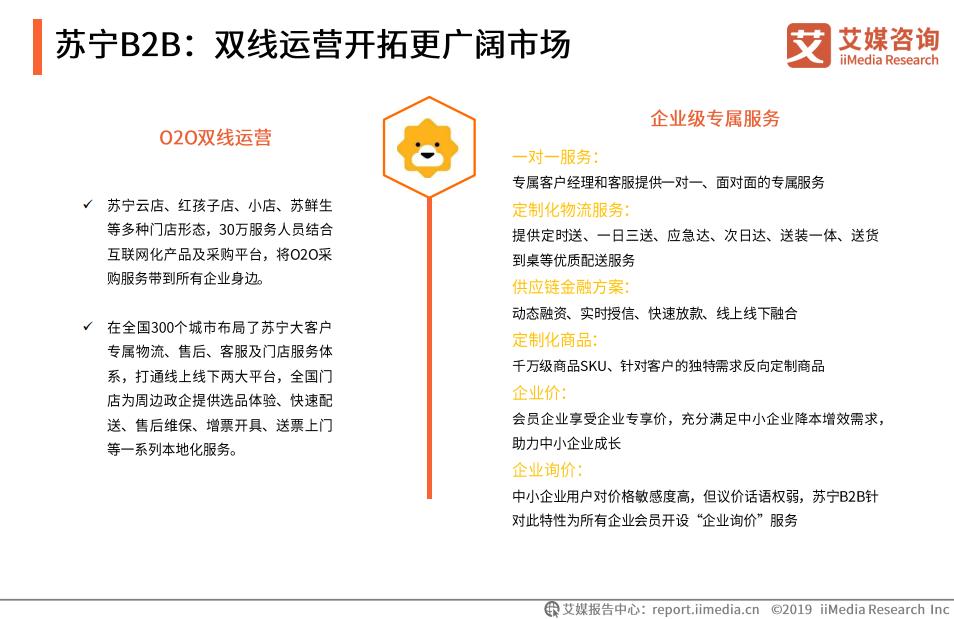 苏宁B2B:双线运营开拓更广阔市场(二)