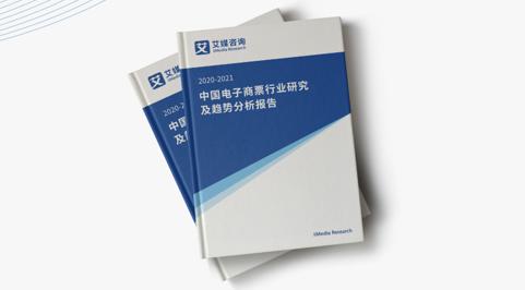 198页纯干货、148个图表、4大典型案例——深度解析电子商票行业发展前景及趋势