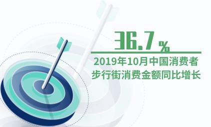 零售行业数据分析:2019年10月中国消费者步行街消费金额同比增长36.7%