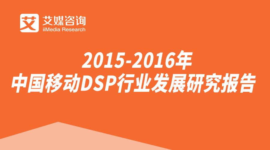 艾媒咨询:2015-2016年中国移动DSP行业发展研究报告
