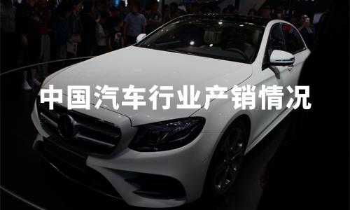 2020年1月中国汽车行业产销情况数据分析