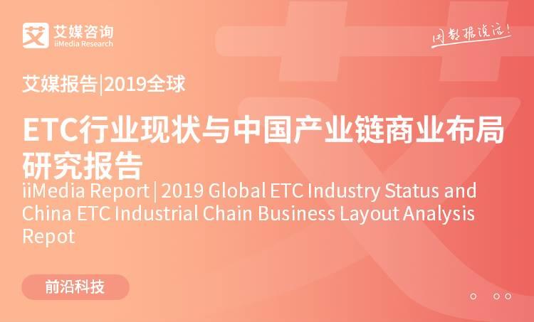 艾媒报告 |2019全球ETC行业现状与中国产业链商业布局研究报告