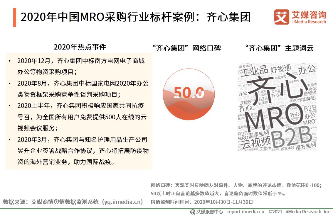 2020年中国MRO采购行业标杆案例:齐心集团(二)