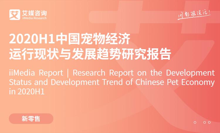艾媒咨询|2020H1中国宠物经济运行现状与发展趋势研究报告