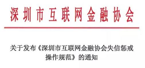 """深圳敲响""""网贷老赖""""的警钟:网贷逾期超6个月,列失信名单报送监管方"""